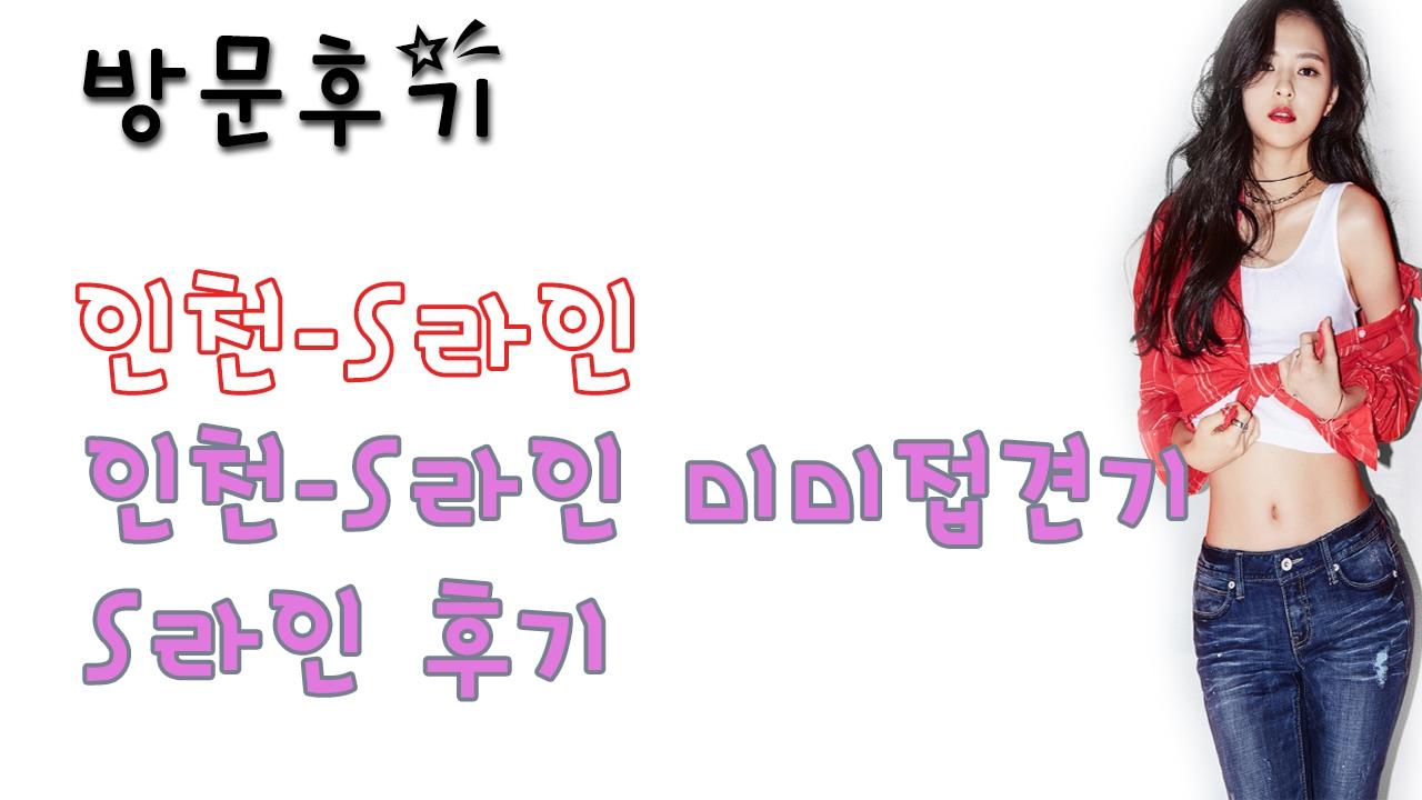 인천S라인 (@incheonslain) Cover Image