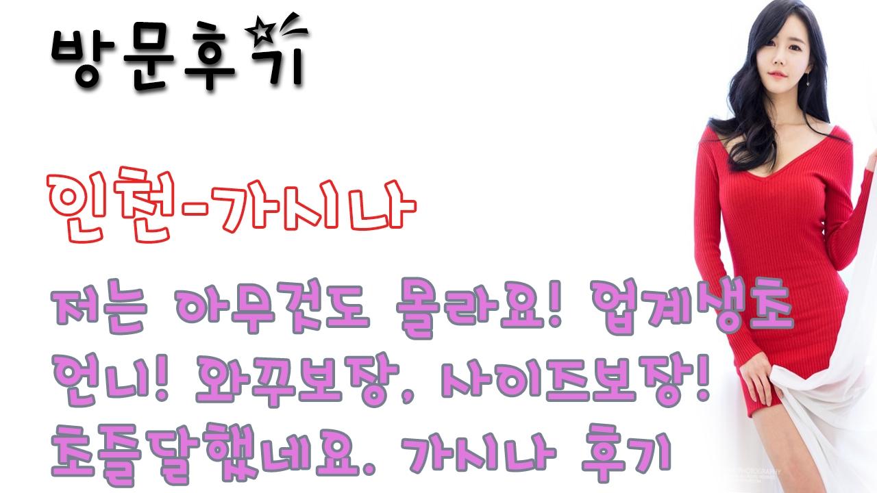 인천가시나 (@incheongasina) Cover Image
