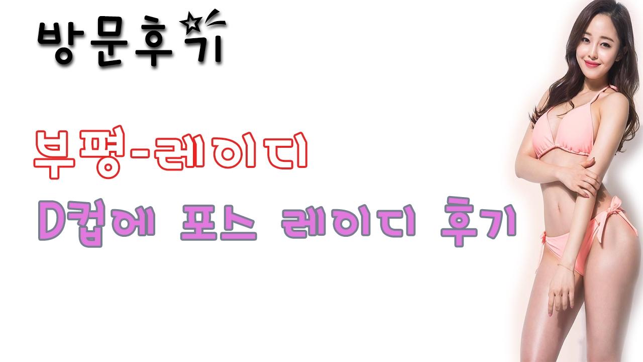 부평레이디 (@bupyeongleidi) Cover Image
