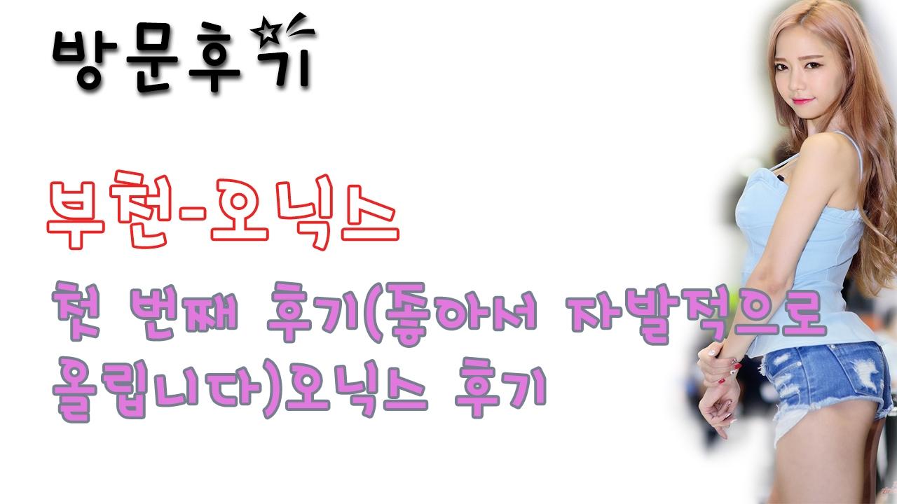 부천오닉스 (@bucheononigseu) Cover Image