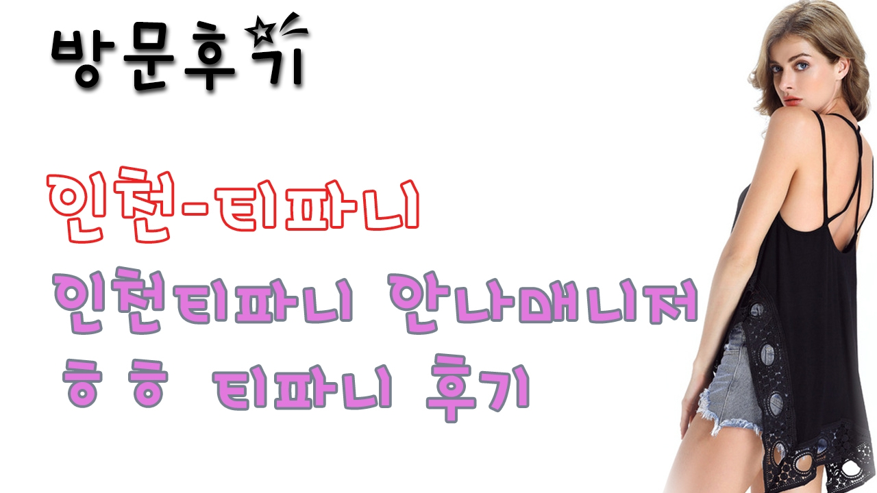 인천티파니 (@incheontipani) Cover Image