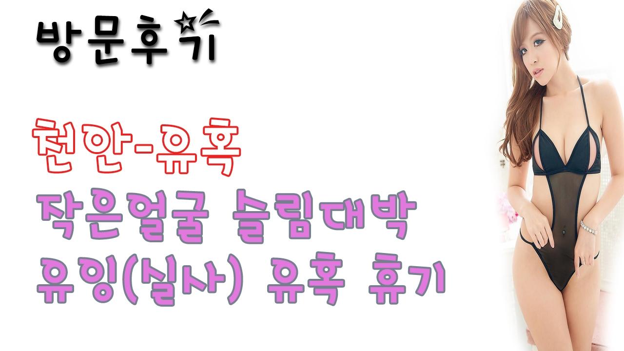 천안유혹 (@cheonanyuhog) Cover Image