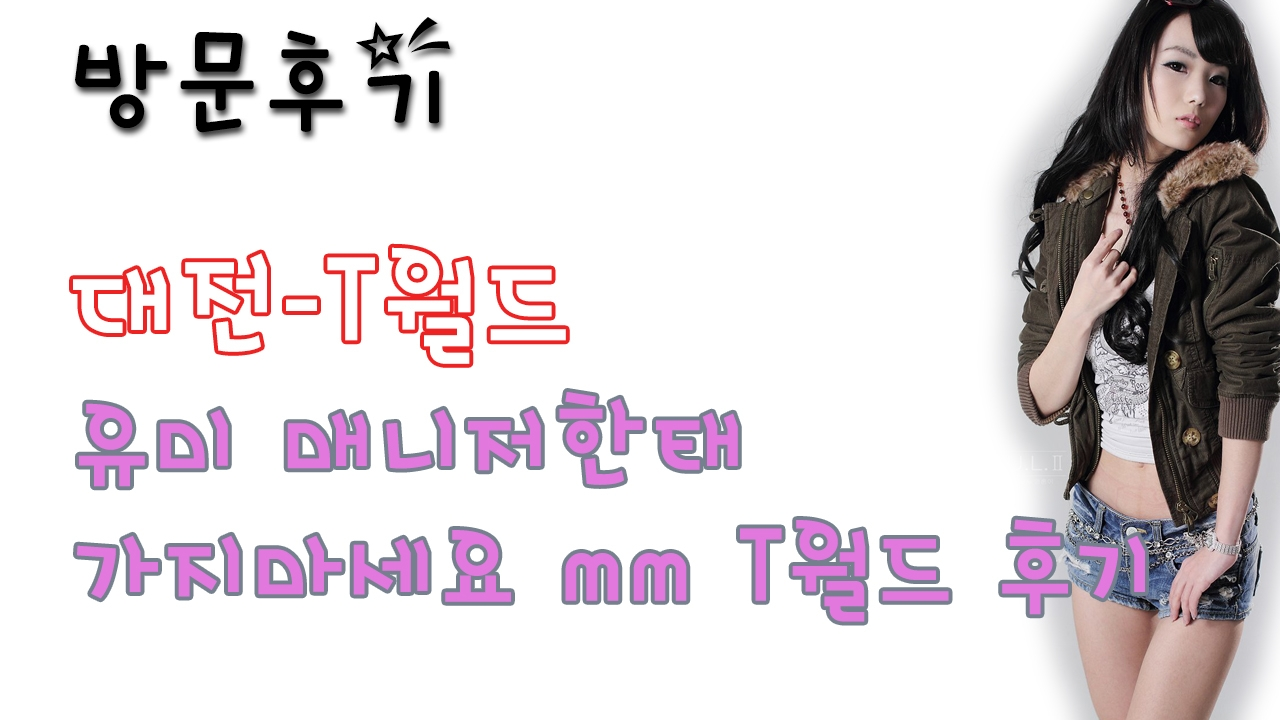 대전T월드 (@daejeontwoldeu) Cover Image