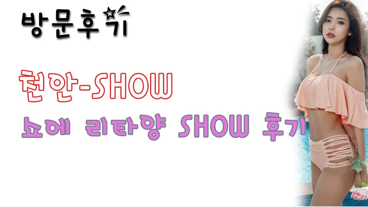 천안SHOW (@cheonanshow) Cover Image