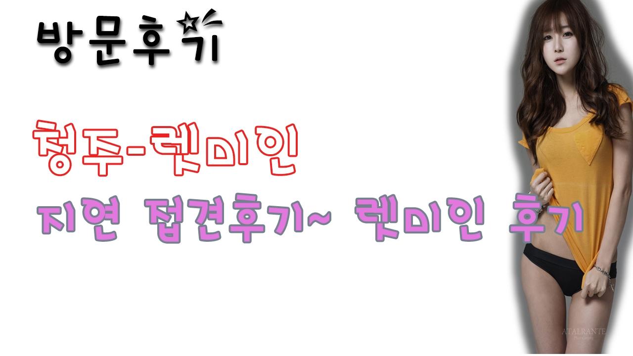청주렛미인 (@cheongjulesmiin) Cover Image