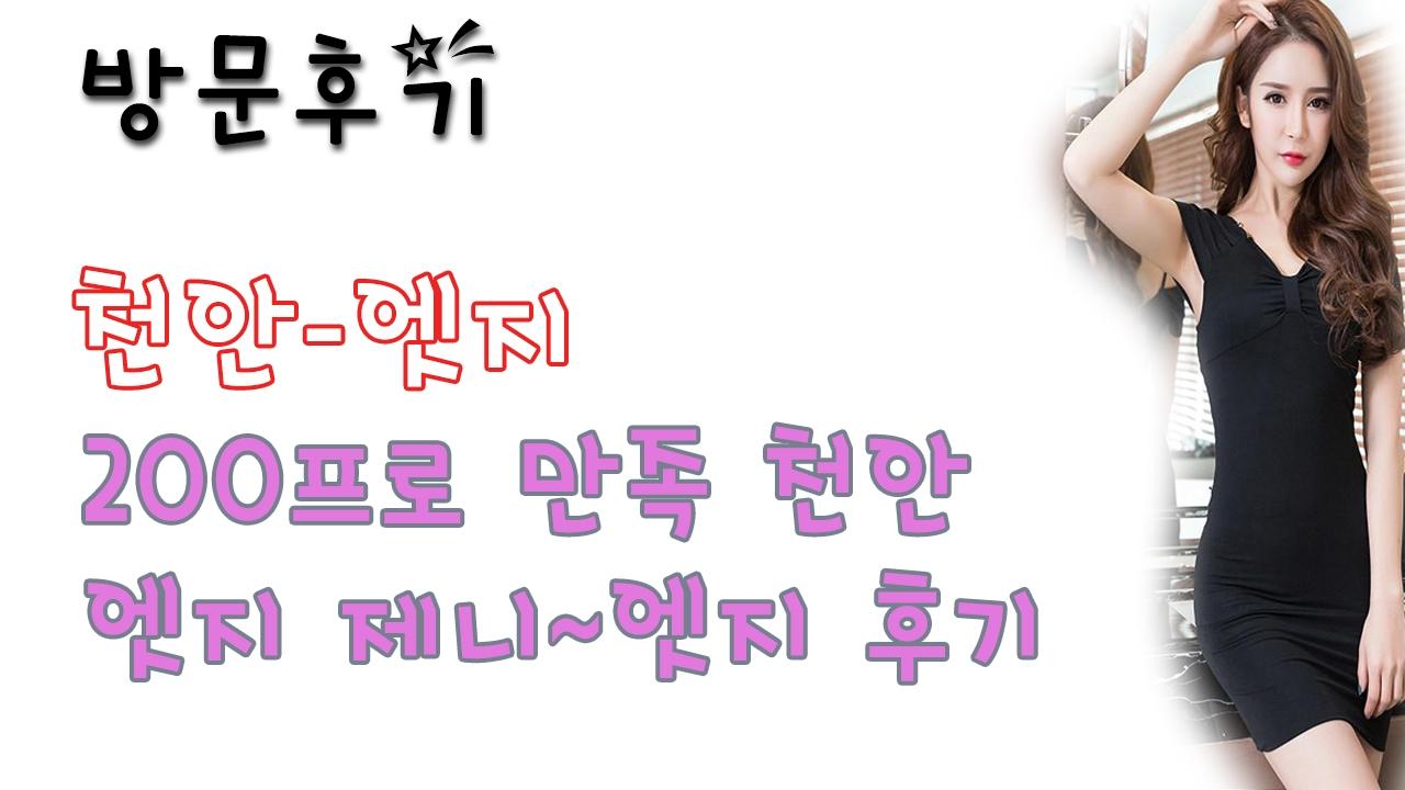 천안엣지 (@cheonanesji) Cover Image