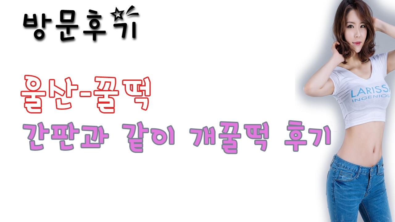 울산꿀떡 (@ulsankkultteog) Cover Image