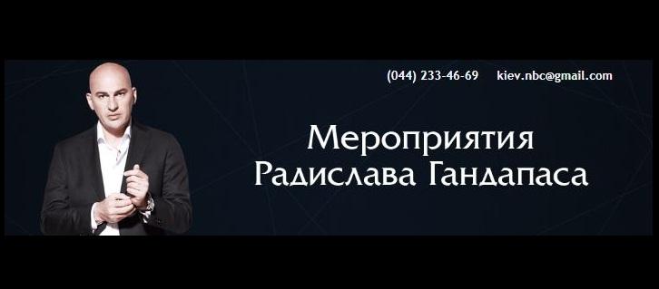 Радислав Гандапас Киев (@gandapas) Cover Image