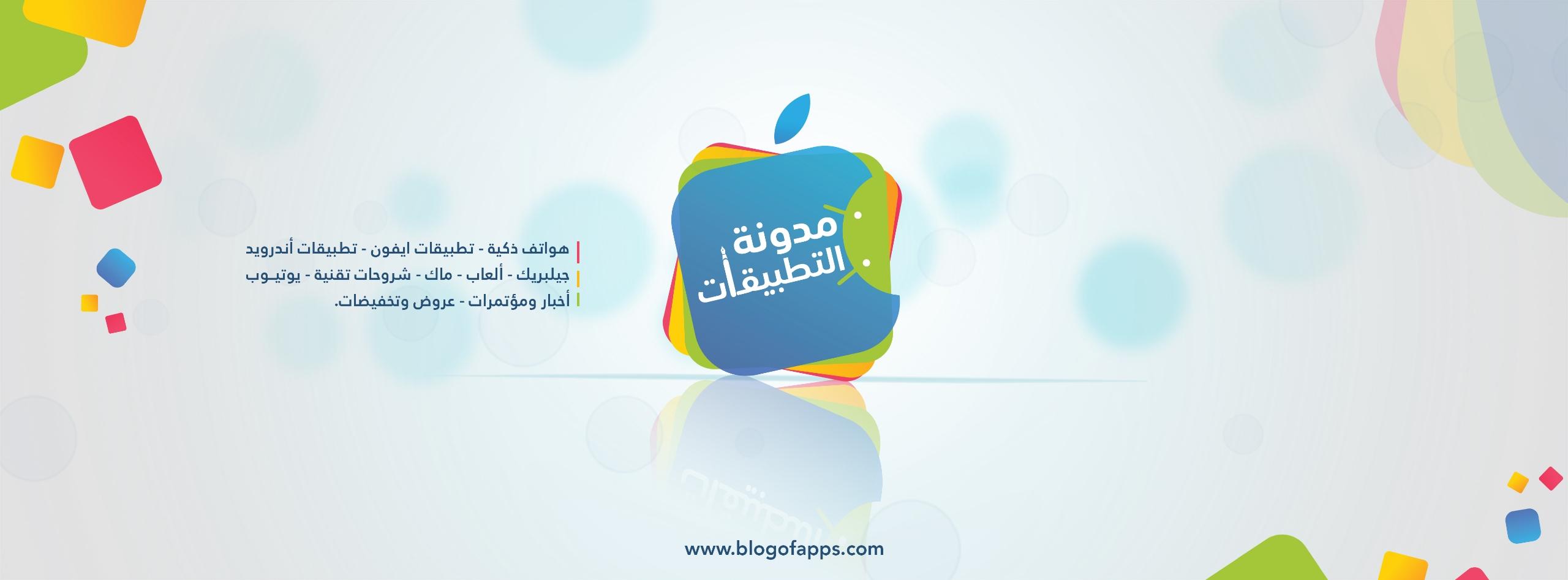 مدونة التطبيقات (@blogofapps) Cover Image