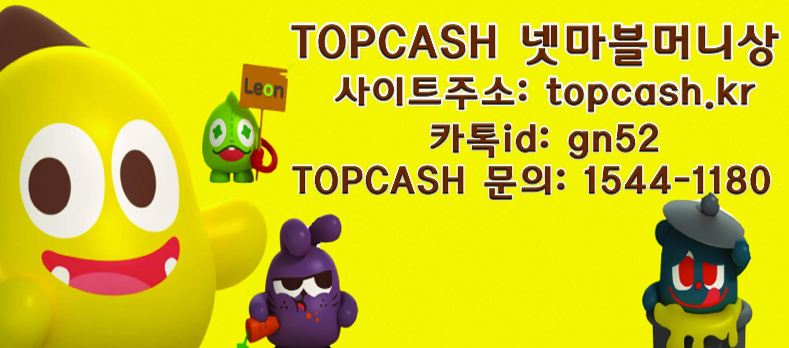 머니상 TOPCASH닷kr (@sptakqmf09) Cover Image