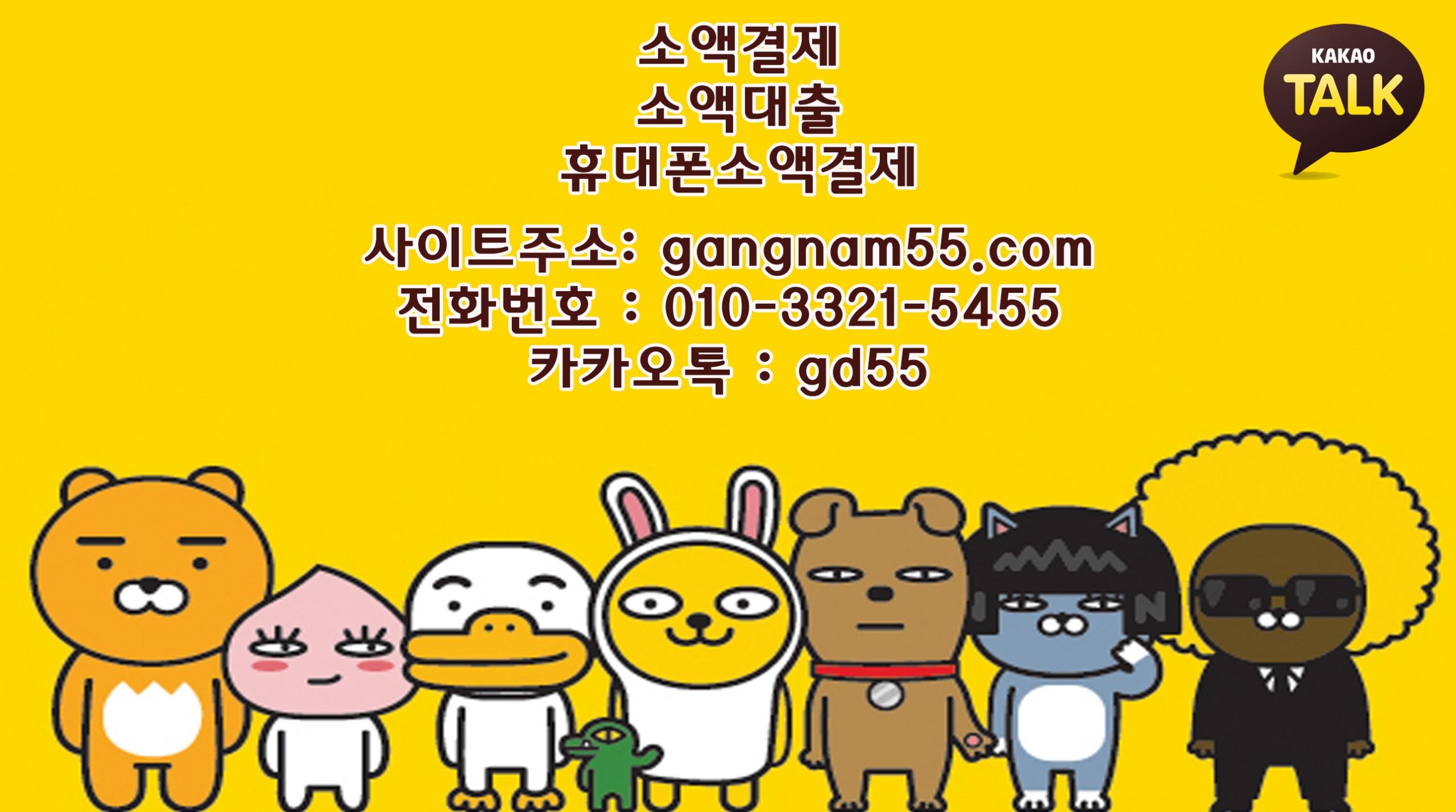 소액결제 gangnam.kr (@thdorrufwp01) Cover Image