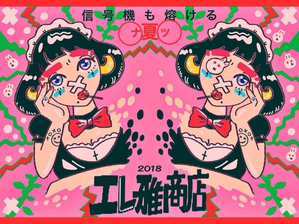 エレ雅商店 Erega syouten (@eregasyouten) Cover Image