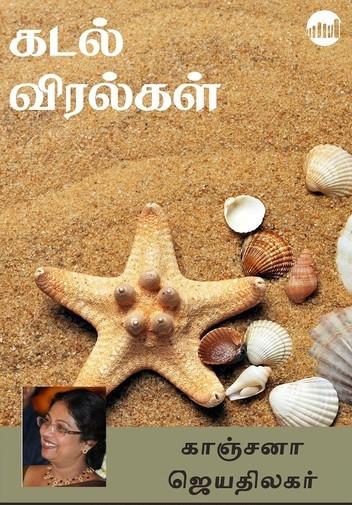 Tamil Novels Blogspot (@tamilnovelsblogspot) Cover Image