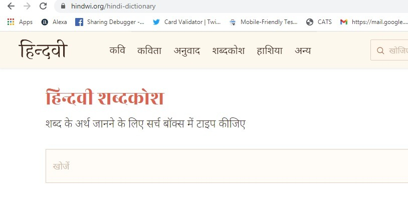 Hindi dictionary (@hindidictionary) Cover Image