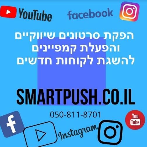 smartpush.co.il (@zalamim) Cover Image