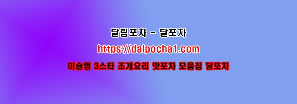 산본아로마 dalpocha1、net 산본오피 산본휴게텔 (@gjoaoaraujos) Cover Image