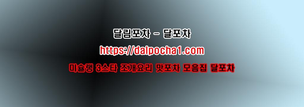 분당오피 달포차 Dalpocha1、Net (@ddhillonboy99) Cover Image