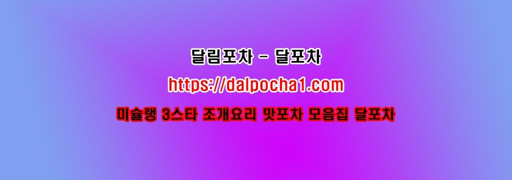 인천오피 Dalpocha1、Com 달림포차 (@juferreira25) Cover Image