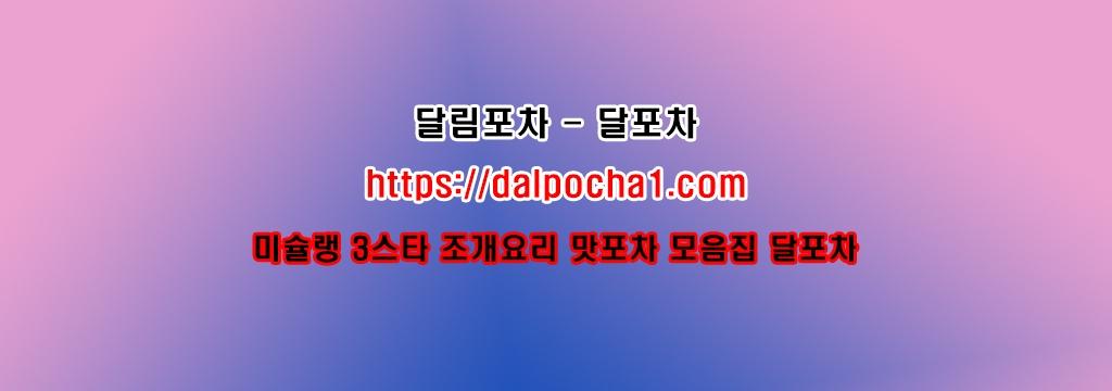 달포차 dalpocha1、net 길동오피 (@natishat) Cover Image