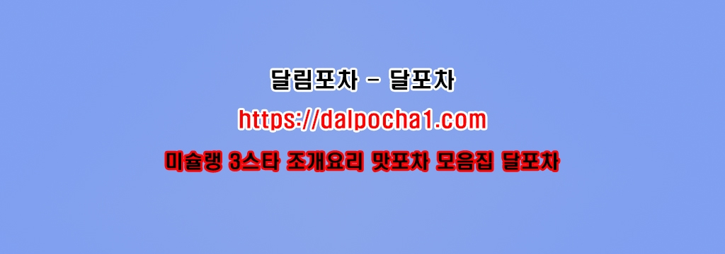 서울대오피 달림포차 dalpocha1、com (@ayoubcrb975) Cover Image