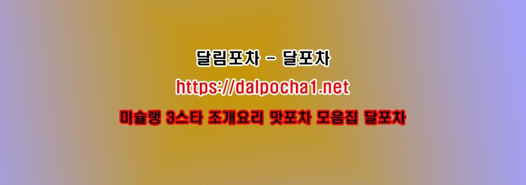 금천오피 달림포차 dalpocha1、com (@znagm745b) Cover Image