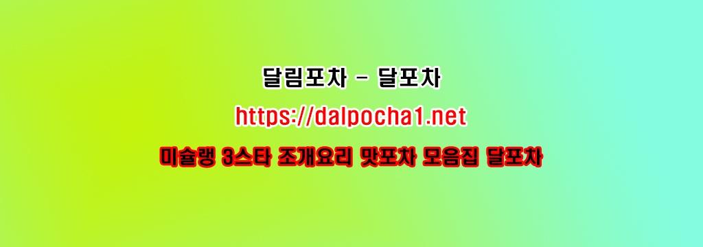 청량리오피 Dalpocha1、Com 달림포차 (@2vltkdg) Cover Image