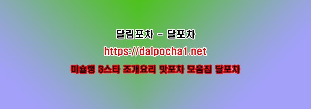 잠실오피 Dalpocha1、Com 달림포차 (@thamada) Cover Image