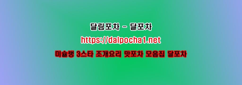 당진오피 달포차 Dalpocha1、Net (@uaaaaahhhhh61d) Cover Image