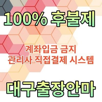 대구 출장 (@daegubusinesstrip) Cover Image