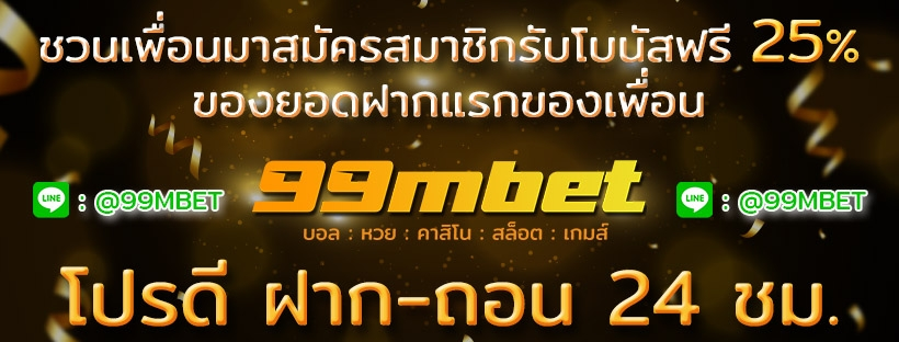 99m Bet (@99mbet) Cover Image