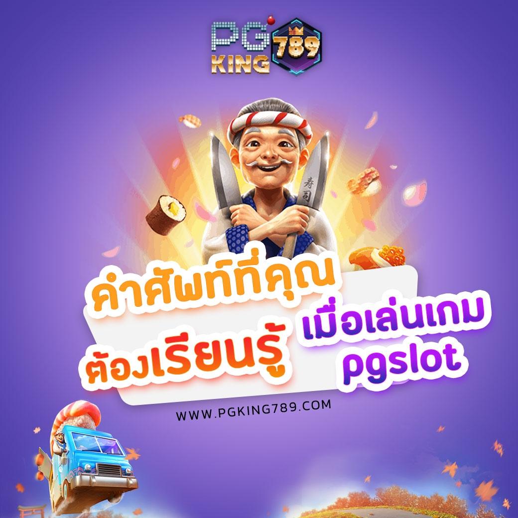 pg (@pgking789slot) Cover Image